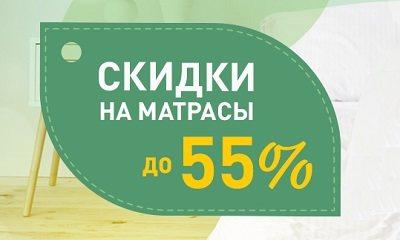 Матрасы Son-Tek со скидкой Раменское