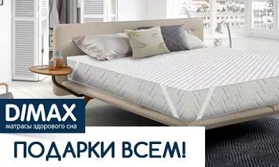 Подушка Dimax в подарок Раменское