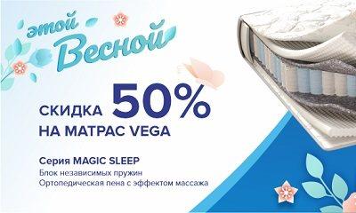 Скидка 50% на матрас Corretto Vega Раменское