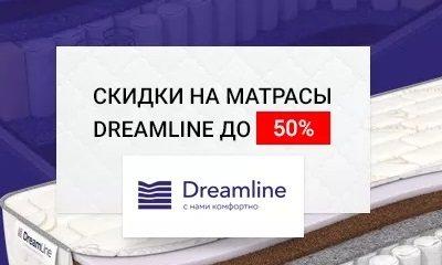 Матрасы Dreamline со скидкой в Раменском